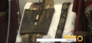 متحف كفر كما - 20-10-2015 - قناة مساواة الفضائية -عين الكاميرا - Musawa Channel