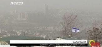 فرنسا تدين المصادقة على بناء وحدات استيطانية جديدة في الضفة الغربية،صباحنا غير،30-12-2018