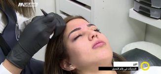 تقرير - الليزر ..  التحديثات في عالم التجميل -  نورهان ابو ربيع  - صباحنا غير-  29.12.2017