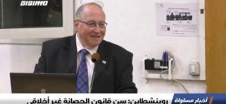 روبنشطاين: سن قانون الحصانة غير أخلاقي ،اخبار مساواة 16.5.2019، قناة مساواة