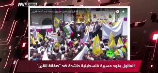 """روسيا اليوم  : العالول يقود مسيرة فلسطينية حاشدة ضد """"صفقة القرن""""،مترو الصحافة،3.7.2018،قناة مساواة"""