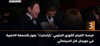 ب 60 ثانية-فرنسا: الفيلم الكوري الجنوبي -باراسايت- يفوز بالسعفة الذهبية في مهرجان كان السينمائي27.5