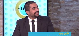 قانون جديد : إلغاء الفروقات بين الأحكام على جرائم القتل،رامي شلبي،صباحنا غير، 13-2-2019