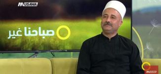 رمضان بين القيم والأخلاق ، الشيخ قاسم بدر ،صباحنا غير،24-5-2018- قناة مساواة الفضائية