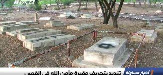 تنديد بتجريف مقبرة مأمن الله في القدس ،اخبار مساواة،12.2.2019، مساواة