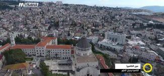 الناصرة وجبل الطور - عين الكاميرا - صباحنا غير، 7.2.2018 - قناة مساواة الفضائية