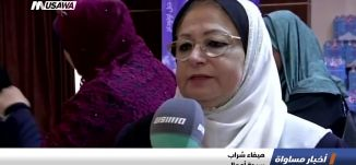تقرير : غزة: معرض يدمج الطب بالريادة، اخبار مساواة، 12-11-2018-مساواة