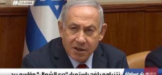 """الحكومة الإسرائيلية تلوح باستمرار """"درع الشمال"""" وحزب الله يهدد بالصواريخ،الكاملة،اخبار مساواة،9-12"""