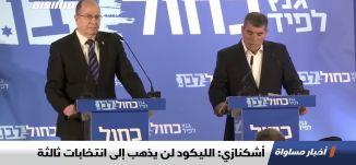أشكنازي: الليكود لن يذهب إلى انتخابات ثالثة،اخبار مساواة 10.09.2019، قناة مساواة