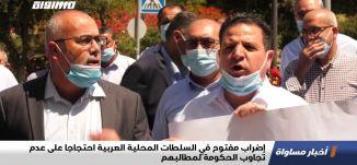 إضراب مفتوح في السلطات المحلية العربية احتجاجا على عدم تجاوب الحكومة لمطالبهم،اخبار مساواة،05.05.20