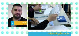 ما بعد نتائج الانتخابات: معطيات من الغرف الإخبارية،بكر زعبي،صباحنا غير،10.4.2019