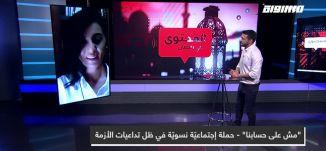 """""""مش على حسابنا"""" - حملة إجتماعيّة نسويّة في ظل تداعيات الأزمة،أديلا بياضي،المحتوى في رمضان،الحلقة 15"""