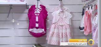 تقرير - أجواء العيد - ملابس العيد والحركة التجارية - #صباحنا_غير- 3-7-2016- مساواة
