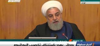 روحاني يهدد باستئناف تخصيب اليورانيوم ،الكاملة،اخبار مساواة ،8-5-2019،قناة مساواة