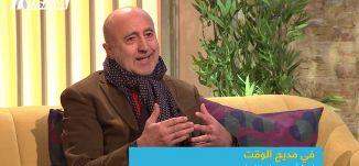 في مديح الوقت: إصدار أدبي جديد لمرزوق حلبي ،صباحنا غير،27-3-2019،قناة مساواة