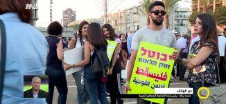 """حرية الاحتلال تطلق النار صوب مسيرة """"كسر الحصار""""،صباحنا غير،12-8-2018 -قناة مساواة"""