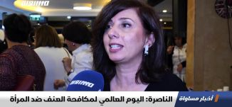 الناصرة: اليوم العالمي لمكافحة العنف ضد المرأة، تقرير،اخبار مساواة،29.11.2019،قناة مساواة
