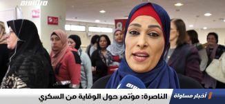 الناصرة: مؤتمر حول الوقاية من السكري، تقرير،اخبار مساواة،27.11.2019،قناة مساواة
