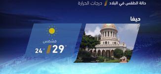 حالة الطقس في البلاد - 29-8-2018 - قناة مساواة الفضائية - MusawaChannel