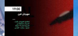 19:00 - مهرجان قرن  - فعاليات ثقافية هذا المساء - 03.09.2019-قناة مساواة