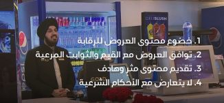 السينما تعود إلى السعودية - قناة مساواة الفضائية