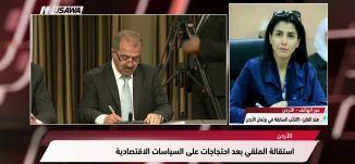 سي ان ان : الدرك الأردني: اعتقلنا 8 أشخاص غير أردنيين،مترو الصحافة ،5.6.2018، قناة مساواة الفضائية