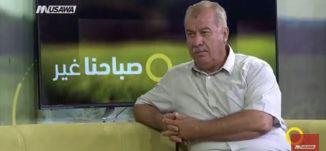 ذكرى مجزرة صبرا وشاتيلا - محمد بركة -  صباحنا غير- 17.9.2017 - قناة مساواة الفضائية