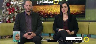 الرصد العام للمجتمع العربي في هذه الحيز،اسماء غنايم،صباحنا غير،20-12-2018،قناة مساواة الفضائية