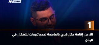 ب 60 ثانية ، الأردن: إقامة حفل خيري بالعاصمة لجمع تبرعات للأطفال في اليمن ،21-12-2018