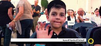 لايف من الكبابير : حول الجلسة السنوية للجماعة الإسلامية الاحمدية ، صباحنا غير، 13-7-2018- مساواة
