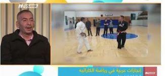 إنجازات عربية في رياضة الكاراتيه : الرياضة لا تعرف جيل ،صباحنا غير،الكاملة، 19-2-2019 - مساواة