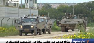 غزة: هدوء حذر عقب ليلة من التصعيد العسكري ،اخبار مساواة 15.3.2019، مساواة