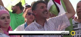 الاتحاد الأوروبي يحذر إسرائيل من هدم خان الأحمر،صباحنا غير، 19-7-2018- مساواة