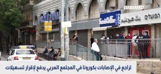 المجتمع العربي إلى خروج تدريجي من حالة الطوارئ ،الكاملة،بانوراما مساواة ،07.05.2020،قناة مساواة