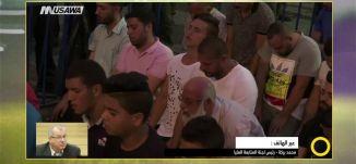 لجنة المتابعة العليا ما هو الجديد؟! - محمد بركة - صباحنا غير- 22-7-2017 - قناة مساواة الفضائية