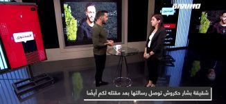 شقيقة الفقيد بشار حكروش تشاركنا تفاصيل اليوم الأخير،الكاملة،المحتوى ،14-10-2019