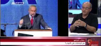 خطاب نتنياهو؛ رسائل تفضي الى انتخابات جديدة! - محمد زيدان - التاسعة - 11-8-2017 - مساواة