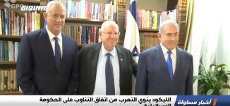 الليكود ينوي التهرب من اتفاق التناوب على الحكومة الإسرائيلية،الكاملة،اخبار مساواة،26.06.2020،مساواة