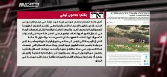 «ترانسفير» زراعي هادئ في الأغوار الفلسطينية! بقلم: جدعون ليفي،مترو الصحافة،6-1-2019