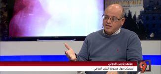 مؤتمر باريس للسلام؛هل سيتوجه بقراراته الى مجلس الأمن؟-محمد زيدان-#التاسعة -10-1-2017- مساواة