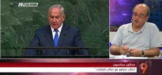 الرئيس الامريكي ترامب، يهاجم الاتفاق النووي مع ايران - محمد زيدان - التاسعة - 22-9-2017 - مساواة