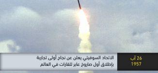 1957 - الاتحاد السوفيتي يعلن عن نجاح تجاربه باطلاق اول صاروخ عابر للقارات - ذاكرة في التاريخ-26.08