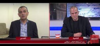 """الحكومة بدأت تعترف بأن """"المشتركة"""" تمثّل العرب! - جمال زحالقة - #التاسعة -  21-3-2017 - مساواة"""