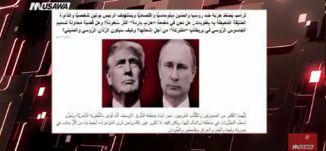ترامب يُصَعِّد حَرْبَهُ ضِد روسيا والصِّين دِبلوماسيًّا واقتصاديًّا!،الرأي اليوم ،متروالصحافة،8.4.18