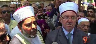 تقرير - القدس في اسبوع - التاسعة مع رمزي حكيم - 21-7 -2017 - قناة مساواة الفضائية