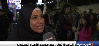 تقرير : الناصرة تعلن بدء موسم الأعياد الميلادية  ، اخبار مساواة، 3-12-2018-مساواة