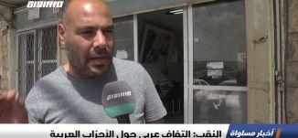 النقب: التفاف عربي حول الأحزاب العربية ،تقرير،اخبار مساواة،7.4.2019، مساواة