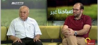 الإهتمام بالارشفة التراث والآثار في باقة جت - أحمد ابو طعمة ،  شريف مصاروة - صباحنا غير- 3.8.2017