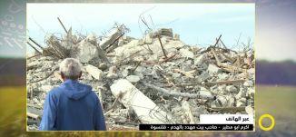 تهديد هدم البيوت ؛ كابوس يلاحق المواطنين - اكرم ابو مطير - #صباحنا_غير- 11-1-2017- مساواة