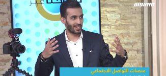 منصات التواصل الاجتماعي: آخر الأخبار والمعلومات،ايهاب بطو،صباحنا غير،17.5.2019،قناة مساواة